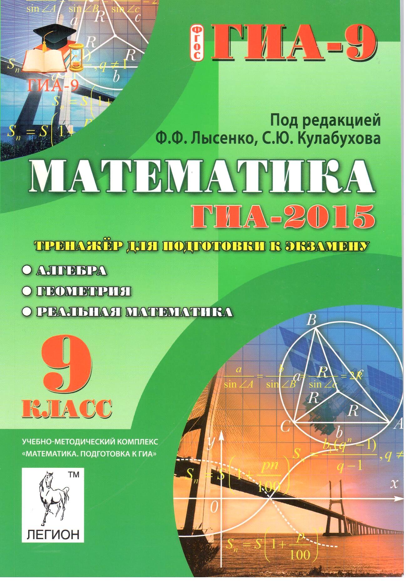 Решебник подготовка к гиа математика ф.ф.лысенко